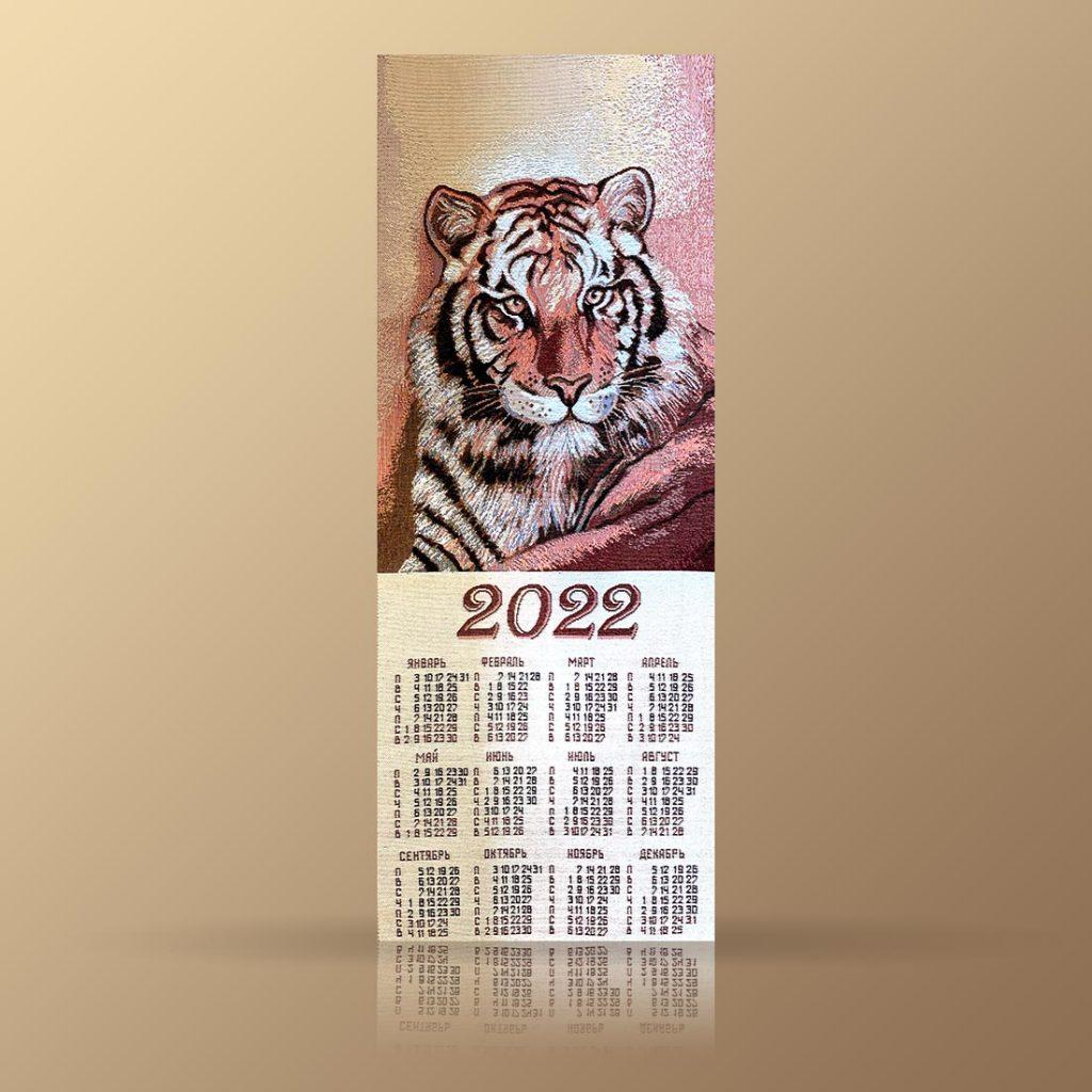 """Календарь """"Тигр"""""""