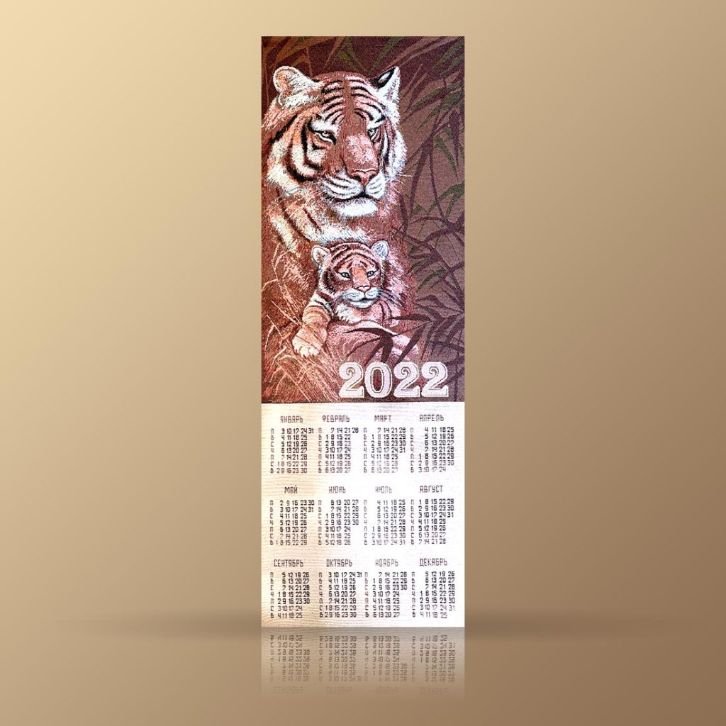 """Календарь """"Тигр с тигренком"""""""