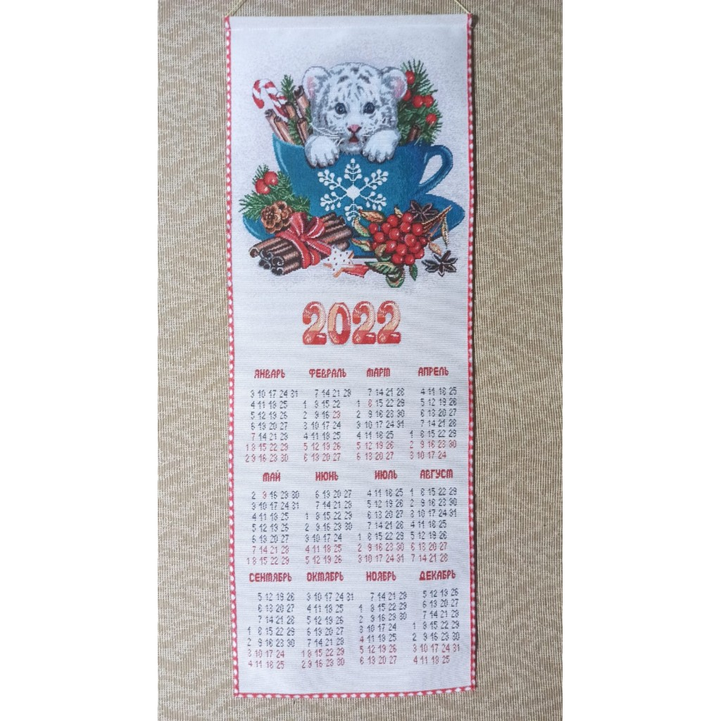 """Календарь """"Тигренок"""""""